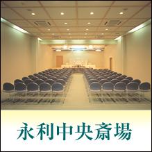 永利中央斎場