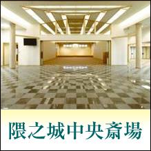 隈之城中央斎場