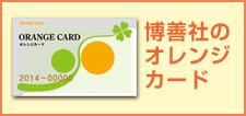 博善社オレンジカード