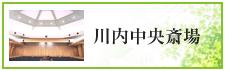 川内中央斎場