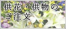 供花・供物のご注文