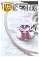 オレンジカード登録店医療・健康カテゴリ
