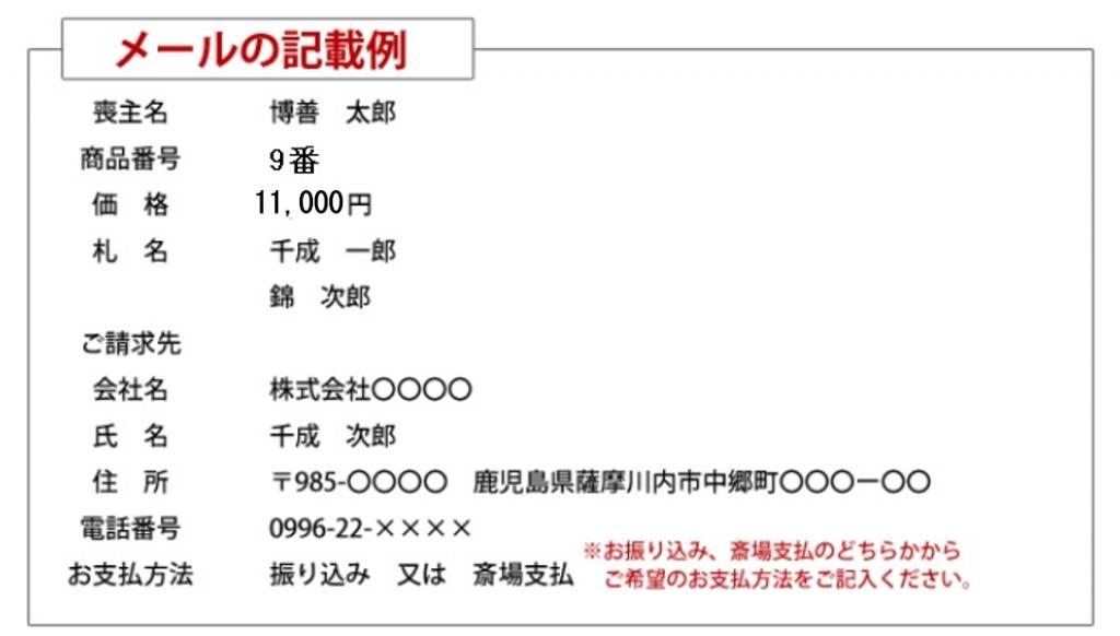 メール記載例01
