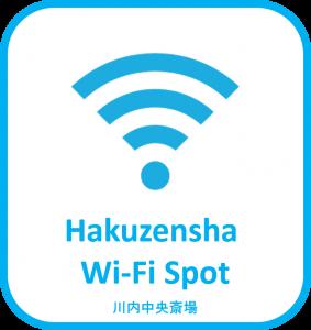 博善社wifiスポット