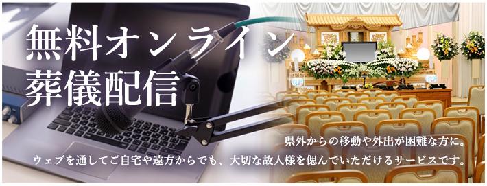無料オンライン葬儀配信